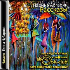 Абгарян Наринэ - Рассказы