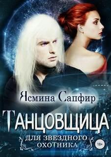 Сапфир Ясмина - Танцовщица для звездного охотника