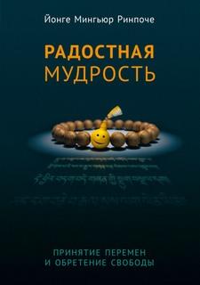 Ринпоче Йонге Мингьюр - Радостная мудрость