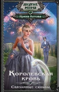 Котова Ирина - Королевская кровь 04. Связанные судьбы
