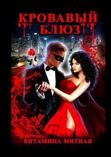 Мятная Витамина - Песнь крови 01. Кровавый блюз