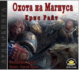 Warhammer 40000. Битвы Космодесанта. Охота на Магнуса (Райт Крис)
