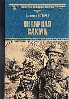 Дегтярев Владимир - Янтарная сакма