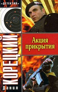Корецкий Данил - Пешка в большой игре 02. Акция прикрытия