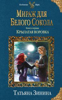 Зинина Татьяна - Мираж для Белого Сокола 01. Крылатая воровка