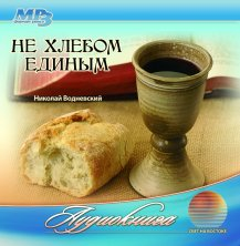 Водневский Николай - Не хлебом единым