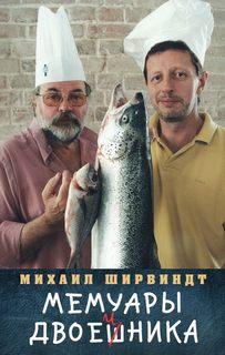 Ширвиндт Александр - Мемуары двоечника