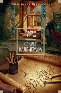 Шами Рафик - Секрет каллиграфа