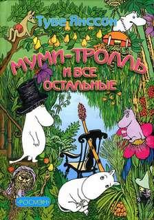 Янссон Туве - Шесть книг о Муми-троллях