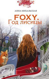 Михальская Анна – FOXY. Год лисицы