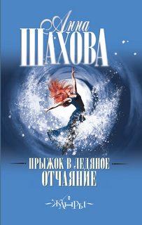 Шахова Анна – Частный детектив Люша Шатова. Прыжок в ледяное отчаяние
