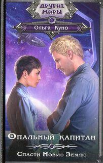 Куно Ольга – Новая Земля 01. Опальный капитан. Спасти Новую Землю