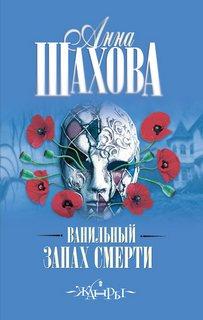 Шахова Анна – Частный детектив Люша Шатова. Ванильный запах смерти