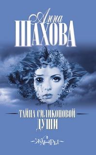 Шахова Анна – Частный детектив Люша Шатова. Тайна силиконовой души
