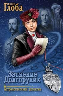 Глоба Павел - Андрей Успенский 01. Затмение Долгоруких