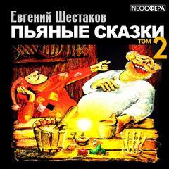 Шестаков Евгений - Пьяные сказки (том 2)