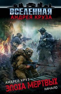 Круз Андрей - Эпоха мёртвых 01-03.