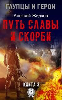 Жидков Алексей - Глупцы и герои 03. Путь славы и скорби
