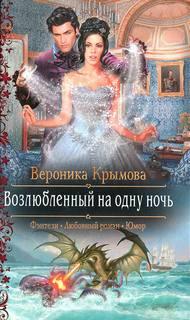 Крымова Вероника – Возлюбленный на одну ночь