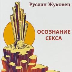Жуковец Руслан - Осознание секса