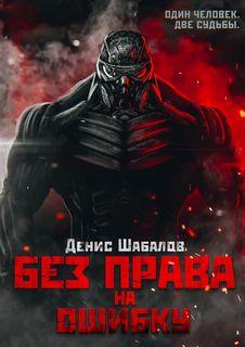 Шабалов Денис - Право на силу 04. Без права на ошибку (Метро 2033)