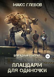 Глебов Макс - Бригадный генерал 01. Плацдарм для одиночки
