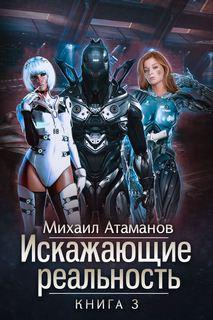 Атаманов Михаил - Искажающие реальность 03