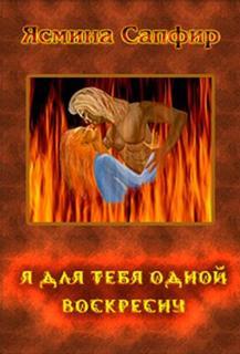 Сапфир Ясмина - Мельранские истории 01. Я для тебя одной воскресну