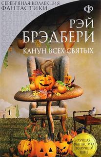 Брэдбери Рэй - Канун всех святых (сборник)