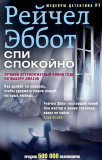 Эббот Рейчел - Детектив Том Дуглас 03. Спи спокойно