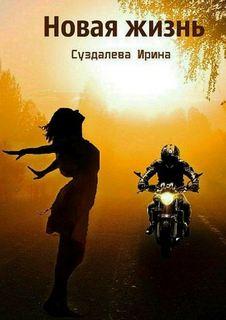 Суздалева Ирина - Новая жизнь