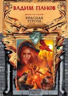 Панов Вадим - Тайный Город 32. Красная угроза