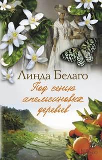 Белаго Линда – Под сенью апельсиновых деревьев