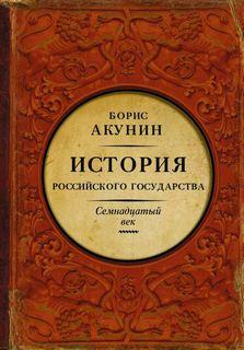 Акунин Борис - История Российского государства 04. Между Европой и Азией. Семнадцатый век