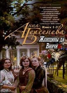 Берсенева Анна - Женщины да Винчи 1-3. Женщины да Винчи