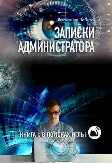 Лебедев Александр - Записки администратора 01. В поисках иглы