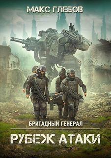 Глебов Макс - Бригадный генерал 03. Рубеж атаки