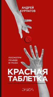 Курпатов Андрей - Красная таблетка. Посмотри правде в глаза