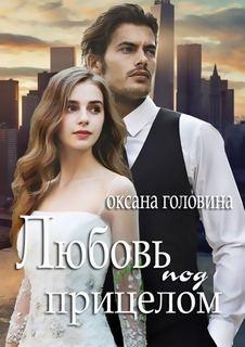 Головина Оксана - Любовь под прицелом