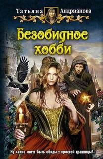 Андрианова Татьяна – Безобидное хобби 01. Безобидное хобби