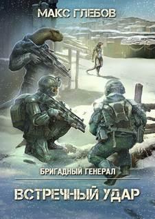 Глебов Макс - Бригадный генерал 04. Встречный удар