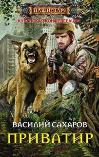 Сахаров Василий - Кубанская Конфедерация 03. Приватир