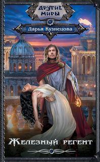 Кузнецова Дарья - Железо и Искра 01. Железный регент