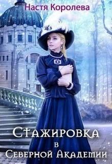 Королева Анастасия – Северная Академия 01. Стажировка В Северной Академии