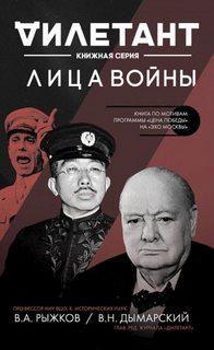 Рыжков Владимир, Дымарский Виталий – Лица войны