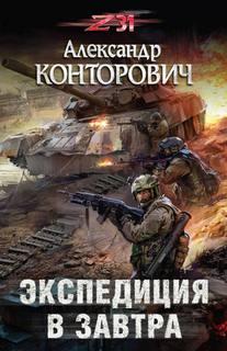 Конторович Александр - Zона-31 04. Экспедиция в завтра
