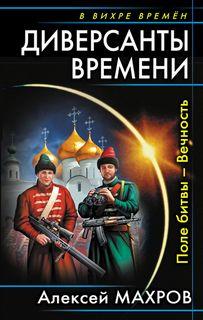 Махров Алексей - Диверсанты времени 01. Поле битвы – Вечность