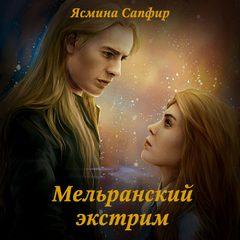 Сапфир Ясмина - Мельранские истории 05. Мельранский экстрим