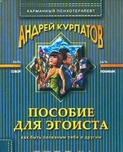 Курпатов Андрей - Пособие для эгоиста