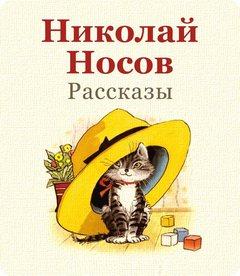 Носов Николай - Рассказы